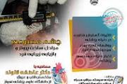 مجله مهندسی